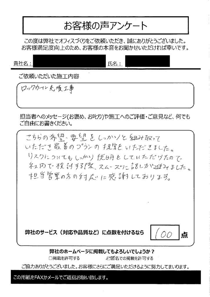 データネットジャパンのサムネイル