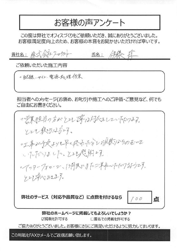 お客様の声アンケート【株式会社グロウスト】のサムネイル