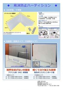 ◆飛沫防止パーテション チラシのサムネイル